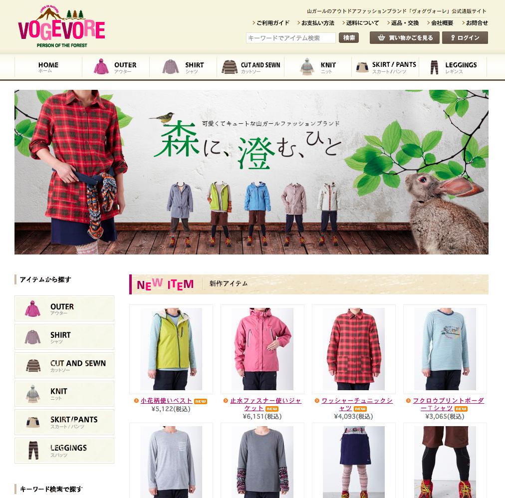 山ガールのアウトドアファッションブランド『VOGEVORE_ヴォグヴォーレ_』公式通販サイト