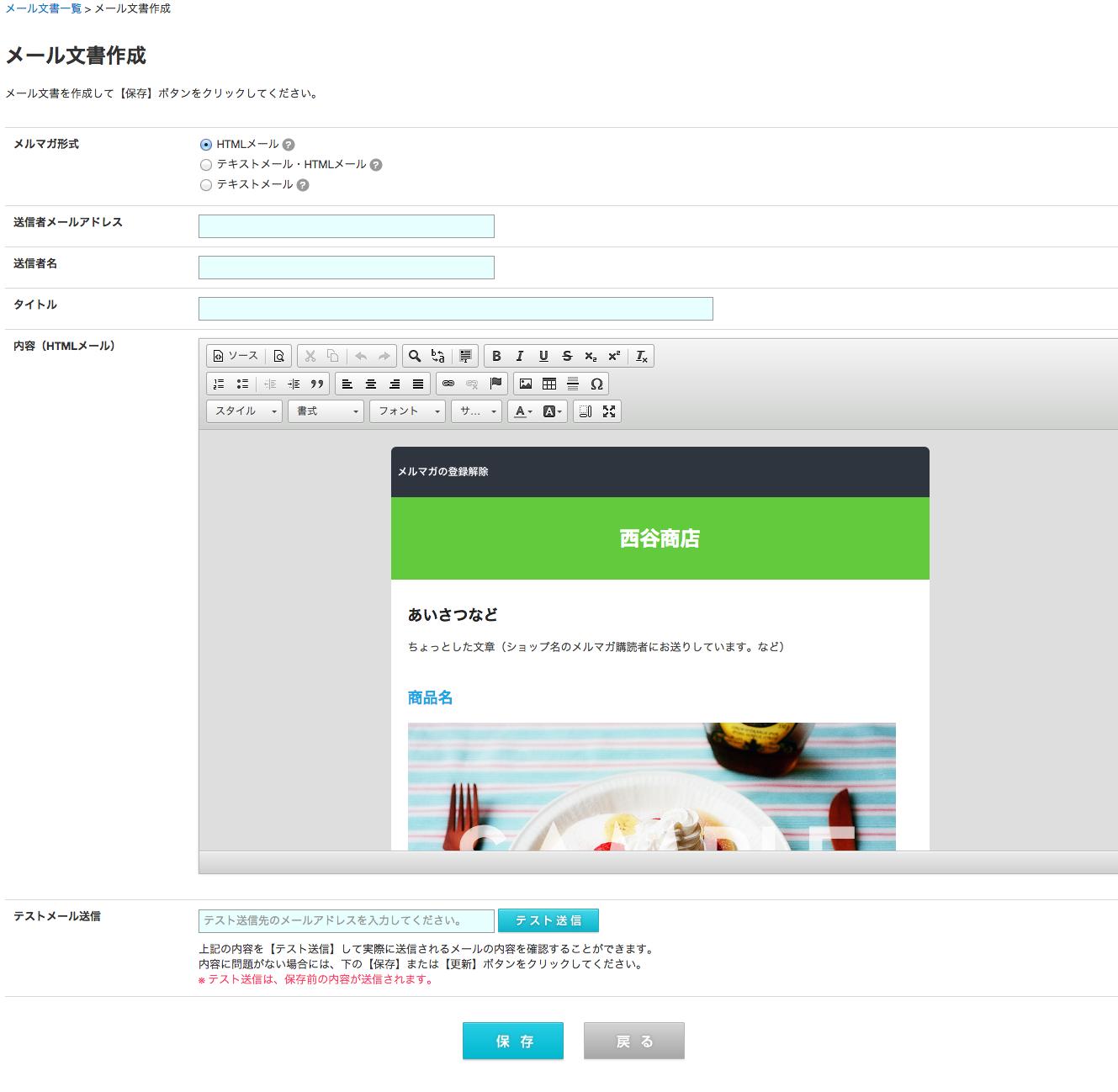メルマガプラス HTMLメルマガ作成機能に新しいデザインテンプレートを追加しました   ECお役
