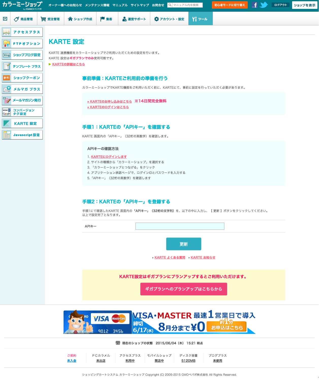KARTE機能(管理画面全体)