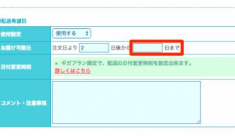 【事前告知】お届け可能日の注文日から○○日までの仕様変更について