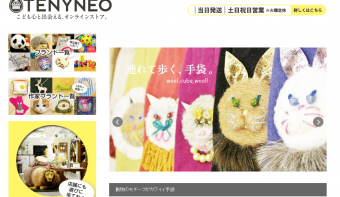 デザインを参考にしたい海外・輸入雑貨のおすすめネットショップ事例