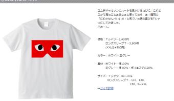元アーティスト志望のTシャツショップ店長が手に入れた安定の先に、今思うこととは?(「P&M」店長菊竹進さんインタビュー後編)
