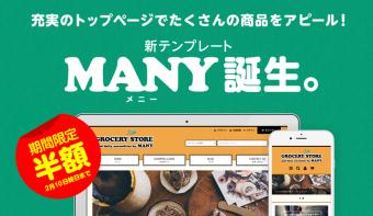 【キャンペーン終了】TOPでたくさんの商品をアピール! 新テンプレート「MANY」のご紹介