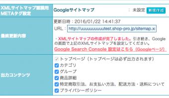 XMLサイトマップ作成が自動的に更新されるようになりました。