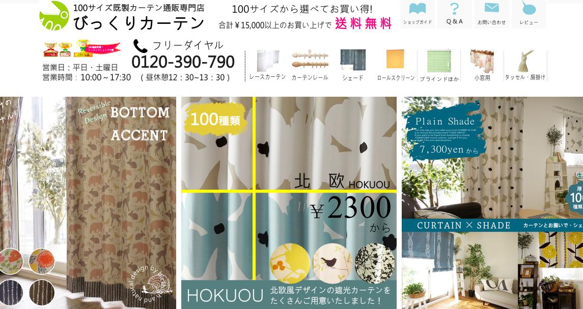100サイズ既製カーテン通販専門店|びっくりカーテン