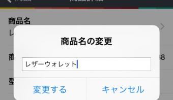 iOSアプリで商品編集ができるようになりました。