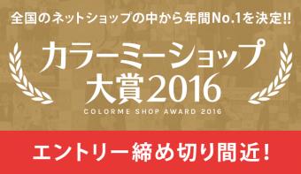 カラーミーショップ大賞2016、応募の締め切り間近!