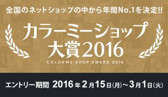 カラーミーショップ大賞2016エントリー開始しました!