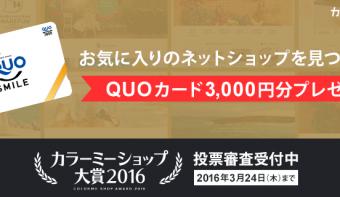 QUOカードが当たる!お気に入りのショップを応援しようキャンペーン開催【カラーミーショップ大賞】