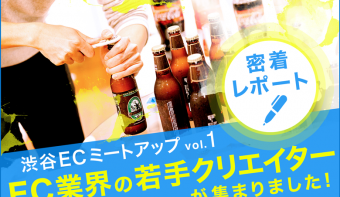 若手エンジニアから日本のECを発展させよう。「渋谷ECミートアップ vol.1」開催いたしました。