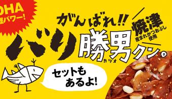 静岡で異例の大ヒット!「バリ勝男クン」の仕掛け人に聞く、誕生秘話とWEB戦略とは?