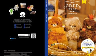 カラメルのフリーマガジン「よむよむカラメル vol.2」ができました。配布店舗募集中!