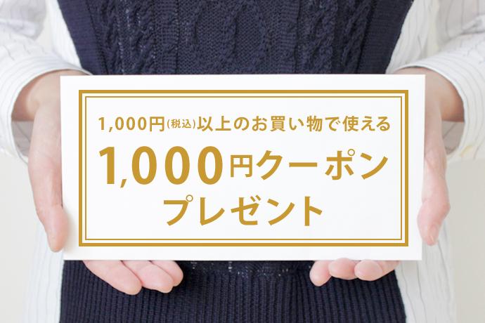 20160307_coupon_1000