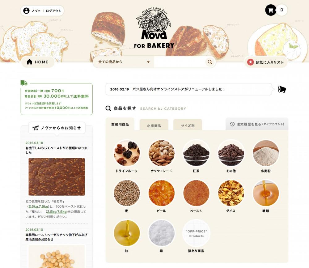 nova_for_bakery