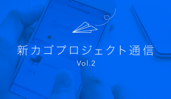 eコマース設定を利用できるようになりました【新カゴプロジェクト通信 Vol.2】