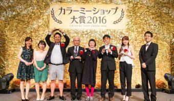 カラーミーショップ大賞2016授賞式レポート(前編:授賞式)