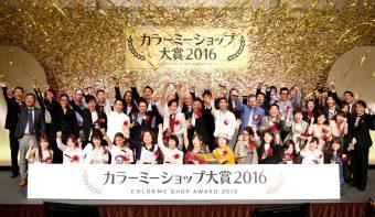 カラーミーショップ大賞2016受賞結果を発表いたしました。