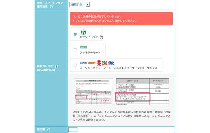 160610_convenience_admin