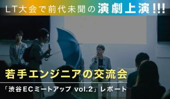 エンジニアによる演劇上演!渋谷ECミートアップvol.2開催いたしました。