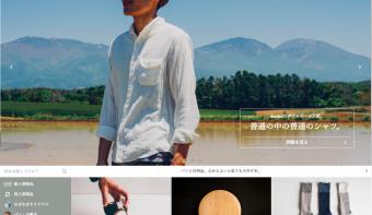 雑誌【Web Designing】にカラーミーショップ大賞2016受賞店舗様が掲載!