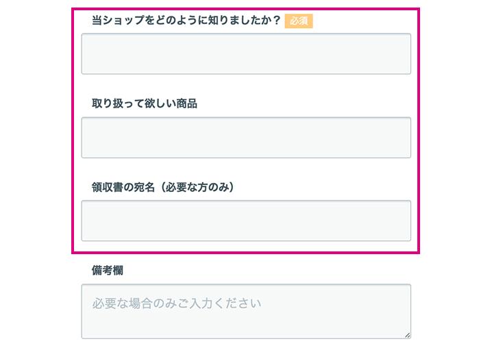 160714_cart_form03