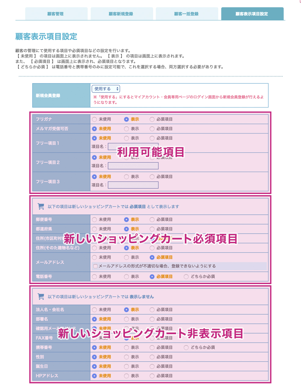 160714_customer_form