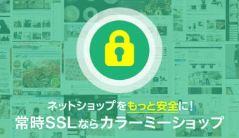 利用ショップ急増中!セキュリティとSEO対策に「常時SSL」対応してますか?