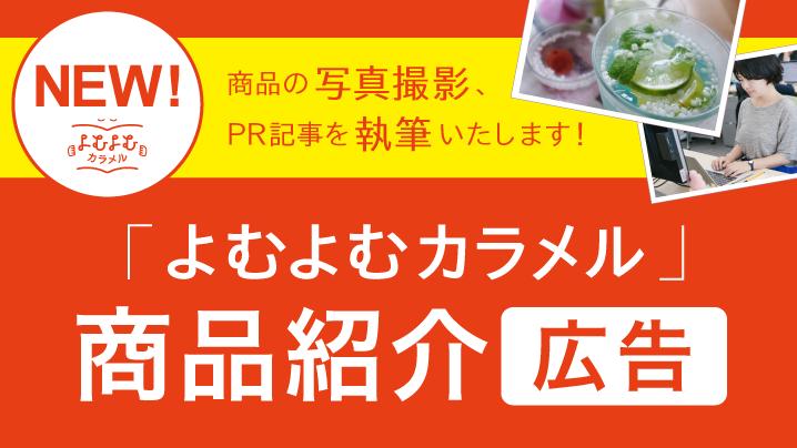 よむよむ広告アイキャッチ_商品紹介