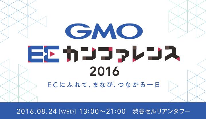 ec_conference