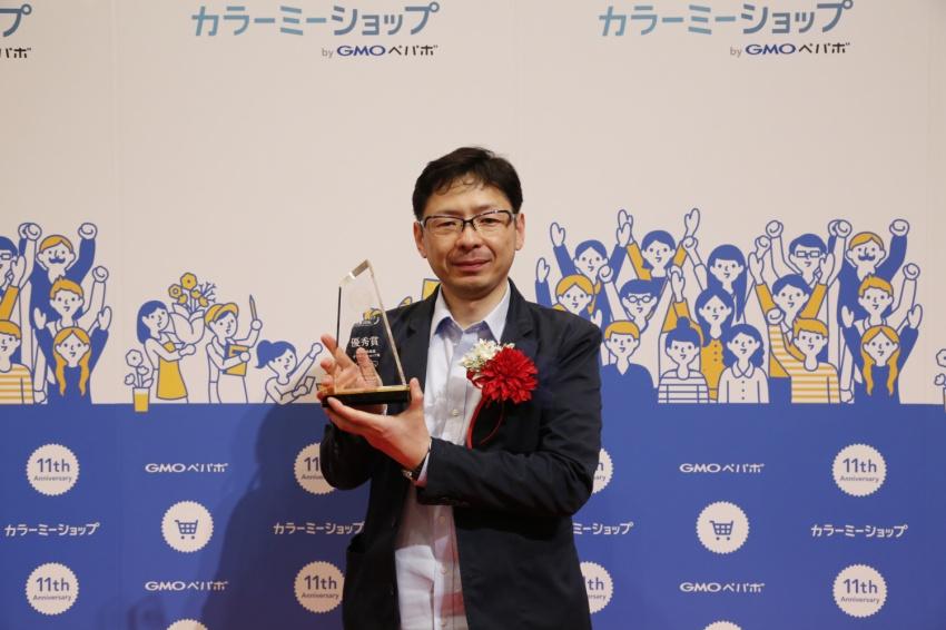 カラーミーショップ大賞2016 授賞式にて。