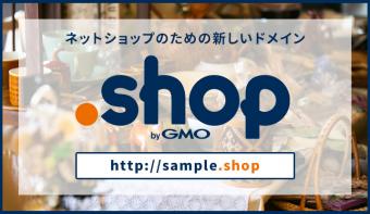 話題のドメイン「.shop」を管理画面で取得できるようになりました