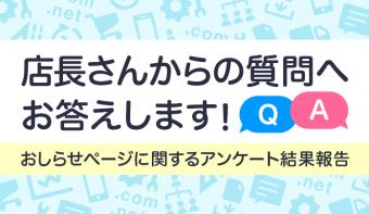 【Q&A】店長さんからの質問にお答えします!~お知らせページに関するアンケート結果報告~