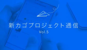 フォローメールを使えるようになりました【新カゴプロジェクト通信 Vol.5】