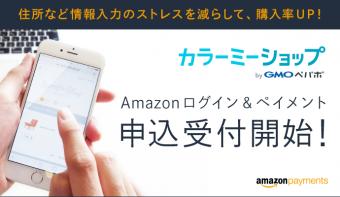「Amazon Pay」1月13日までに申込完了で2月1日よりご利用いただけます。