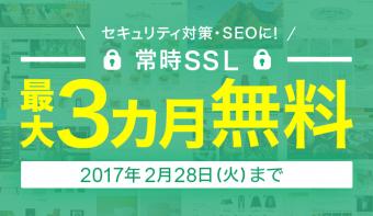 独自ドメイン店舗へ「常時SSL」提供開始 & 最大3カ月無料キャンペーン開始《終了まで残り7日!》