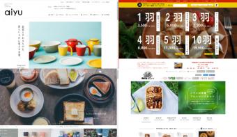 WordPress・Tumblrで制作したサイトにカートを設置!「メディアEC」デザイン事例10選