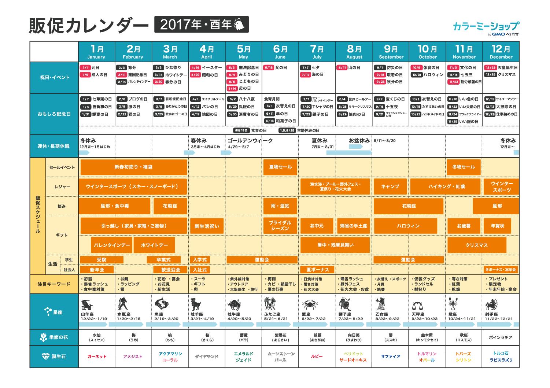 無料配布2017年カレンダー公開今すぐできるネットショップ