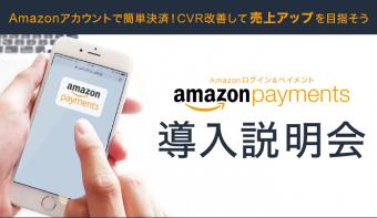 新決済「Amazon Pay」導入説明会 in 東京・大阪(12月・1月開催)