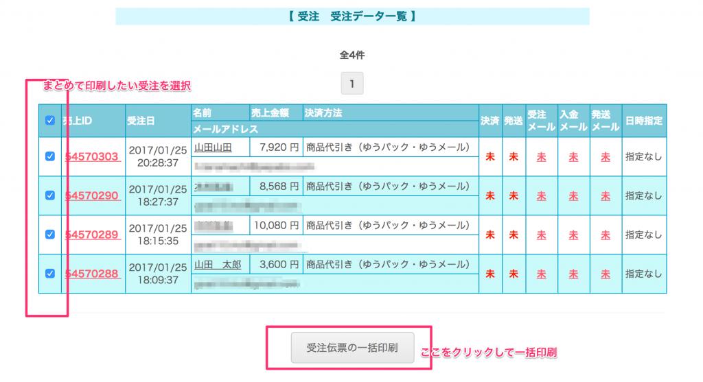 カラーミーショップ_-_受注管理(未処理分)