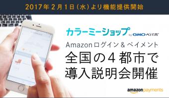 「Amazon Pay」東京・名古屋・大阪・福岡で導入説明会開催(2月・3月)