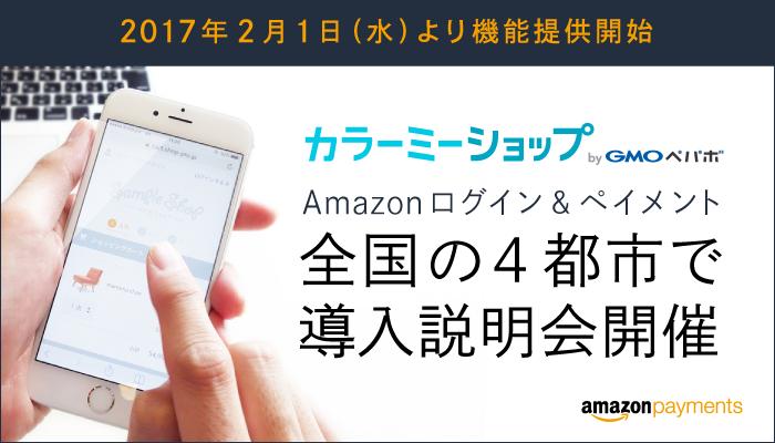 Amazon_2-1