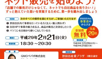 カラーミーショップスタッフが世田谷区「ネットショップ開業セミナー」に登壇します