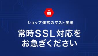 もう対応は済んでいますか? セキュリティ&SEOのマスト施策「常時SSL」