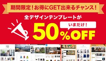 【3/31(金)まで】有料テンプレートが全部半額! 春のリニューアル応援キャンペーン
