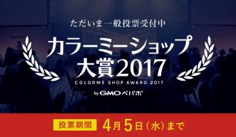 「カラーミーショップ大賞2017」ノミネートショップを公開いたしました。