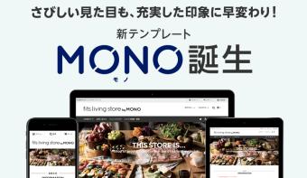 「お気に入り機能」初搭載!モノの魅力をしっかり伝えられる新テンプレート「MONO」登場