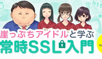 《25日終日まで》「常時SSL」を徹底解説したマンガを公開!同時にキャンペーン開始!