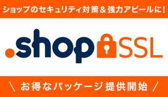 ショップのセキュリティ対策&強力アピールに!「.shopSSL」