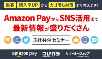 8/9(水)Amazon PayからSNS活用まで集客・購入率UPの最新情報を教えます!EC運営セミナーin大阪