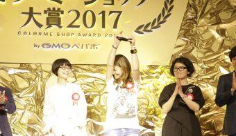 これまでの努力が、感動に変わる瞬間。「カラーミーショップ大賞2017」授賞式レポート